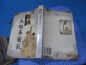 陈氏太极拳图说  陈鑫  根据民国版影印   正版现货  9-7号柜