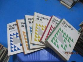 高中数学教案:代数 第一、二、三册、平面解析几何、立体几何、微积分初步  6本合售  8-6号柜