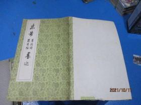 米芾蜀素帖苕溪诗墨迹  1984年3印  品如图   9-2号柜