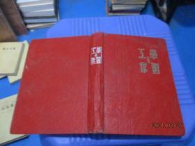 笔记本:工作与学习  仅写了1页  开始缺页 插图全   3-6号柜
