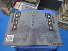 贵州古籍集粹:桐埜诗集  精装  9-4号柜
