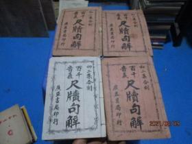 百音千义尺牍句解  初二集合刊(4册合售) 品如图  以图为准 按图发货   1-5号柜