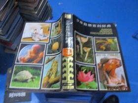 少年自然百科辞典  生物·生理卫生   少年儿童出版社    彩图  16开 厚册  9-1号柜