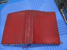 常用中草药手册 四川省中药研究所   品如图  5-1号柜