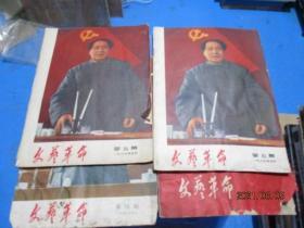 文艺革命1969年第四、五、五、九期   4本合售  第四期有林彪像  品自定  1-6号柜