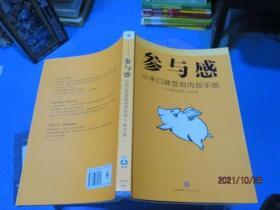参与感:小米口碑营销内部手册   11-1号柜