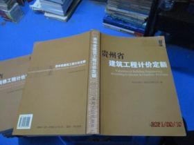 贵州省建筑工程计价定额:2004版   8-1号柜