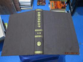中国大百科全书 交通   精装  品如图 按图发货 2-1号柜