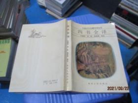中国历代名著全译丛书:四书全译   9-3号柜