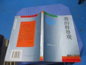 宗教与世界丛书:我的释尊观+佛法·西与东+我的佛教观  四川人民出版社  3本合售   9-7号柜