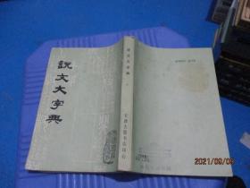 说文大字典(下)   5-6号柜