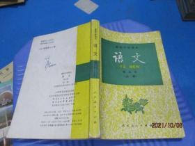 高级中学课本  语文 第三册(必修)   9-6号柜