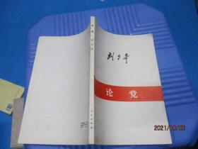 刘少奇 论党   9-6号柜