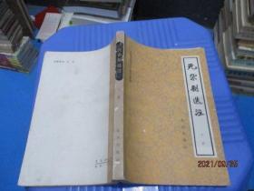 元杂剧选注(下)  9-3号柜