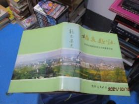 福泉县志   精装  正版现货  10-2号柜