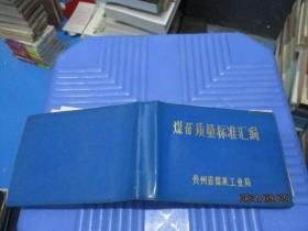 煤矿质量标准汇编   贵州省煤炭工业  8-5号柜