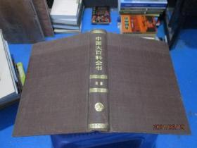 中国大百科全书 交通   精装  2-1号柜