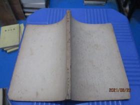 博物知识  青年出版社   缺书壳   品自定  内容完整  3-7号柜