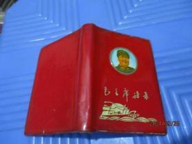 毛主席语录 封面毛主席军装头像  品如图 1969(南京)  林彪题词完整   8-5号柜