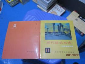 现代建筑画选(11)汪国瑜建筑画   10-1号柜