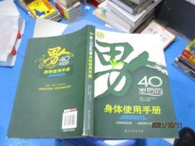 男人40岁后的身体使用手册   9-2号柜
