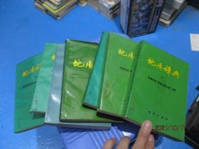 地质辞典1-5(全七册)正版现货  品如图  10-4号柜