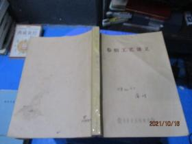 卷烟工艺讲义  油印本  贵州省农业机械学校  10-2号柜