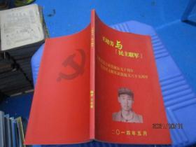 王培芳与民主联军 纪念王培芳诞辰九十周年   10-4号柜