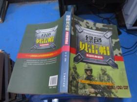 绿色贝雷帽:美国特种部队   5-3号柜