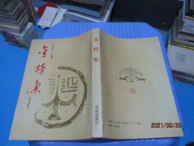 金榜集  学苑出版社   9-4号柜