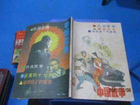 中国故事  总第二十二期 风流匪首 真假丈夫等   9-2号柜