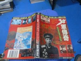 38军传奇:梁兴初与万岁军征战纪实   3-5号柜