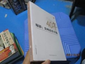 《缩影:贵州改革开放40年》 全新未开封  11-1号柜