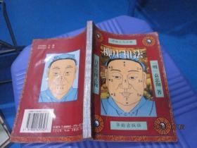 柳庄相法 华龄出版社   品如图   10-3号柜