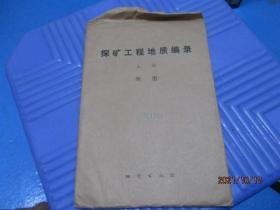 探矿工程地质编录(上 附图)7张   10-4号柜