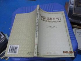 马克思恩格斯列宁宗教问题著作选编及讲解   2-6号柜