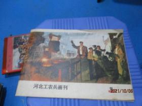 河北工农兵画刊1975/9   品如图   9-2号柜