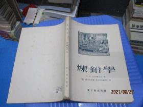 炼铅学  重工业出版社   9-4号柜