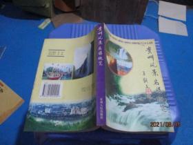 贵州风景名胜概览   1-4号柜