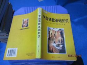 中国佛教基础知识   8-4号柜