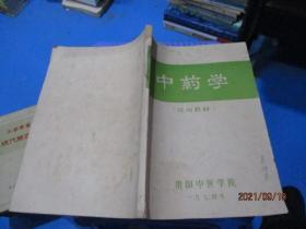 中药学(试用教材)  贵阳中医学院   8-2号柜