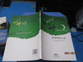 睡力十足  广东人民出版社  5-1号柜