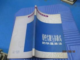 计算数学丛书:线性代数与多项式的快速算法   8-6号柜