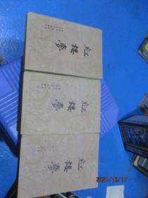 红楼梦(上中下)  上册断胶 不缺页  品如图  10-4号柜