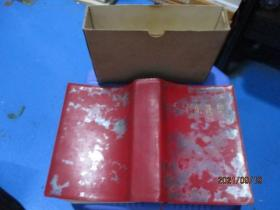 毛泽东选集  32开一卷本  彩色毛主席像   盒装  红皮   8-8号柜
