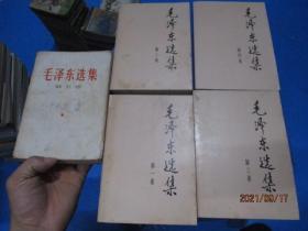 毛泽东选集1-5卷  1-4统一贵州1印  第五卷1977   品如图  8-5号柜