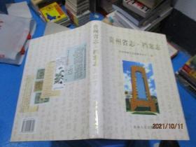 贵州省志.档案志   精装  10-1号柜