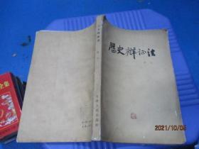 历史辩证法 吴江  1965年2版2印  品如图  9-7号柜