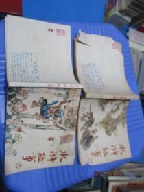 连环画:水浒故事(上下) 1980年1版1印  上册缺损  如图   品自定  8-5号柜