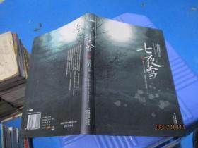 七夜雪   沧月 北京出版社   10-4号柜